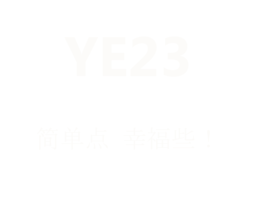 YE23 精彩的生活